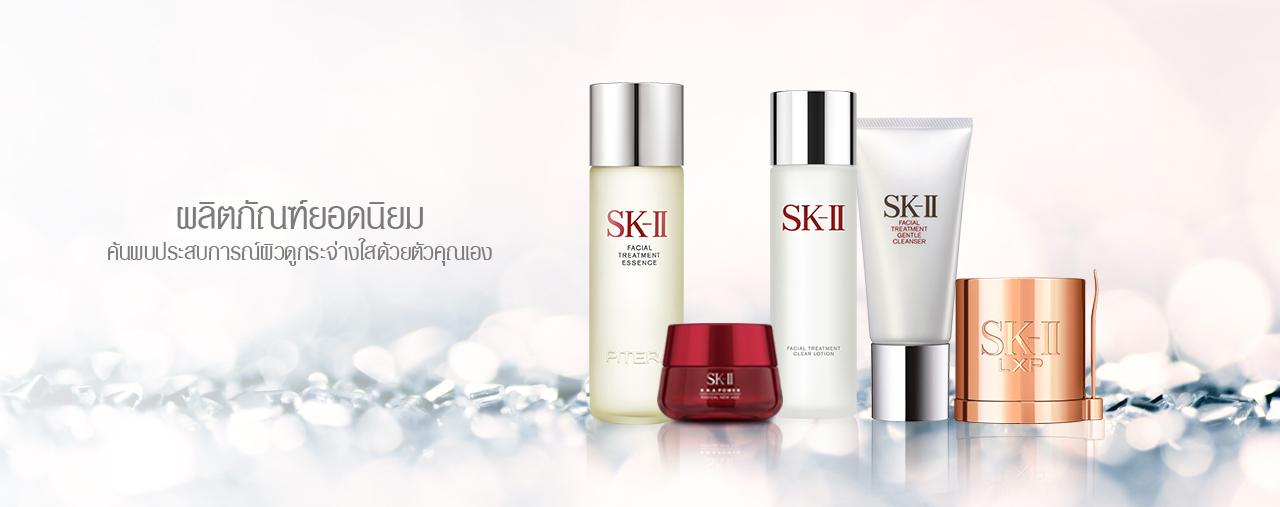 SK-II Best Sellers